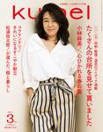 Ku:nel (クウネル) 2017年 3月号 [たくさんの台所を見せて貰いました]-電子書籍