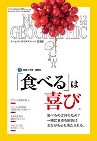 ナショナル ジオグラフィック日本版 12月号 [雑誌]