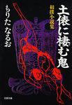 土俵に棲む鬼 相撲小説集-電子書籍
