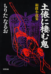 土俵に棲む鬼 相撲小説集-電子書籍-拡大画像