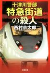 十津川警部 特急街道の殺人-電子書籍