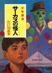 江戸川乱歩・少年探偵シリーズ(6) サーカスの怪人(ポプラ文庫クラシック)-電子書籍