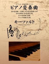 モーツァルト 名作曲楽譜シリーズ5 ピアノ変奏曲 12の変奏曲 ハ長調(きらきら星変奏曲)K.265 12の変奏曲 変ホ長調 K.353 6つの変奏曲 K.180 グルックの歌劇 K.455