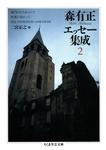 森有正エッセー集成(2)-電子書籍