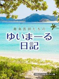 離島医師たちのゆいまーる日記-電子書籍
