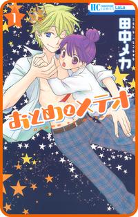 【プチララ】おとめとメテオ story02