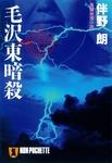 毛沢東暗殺-電子書籍