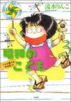 昭和のこども~こんな親でも子は育つ!~ 3巻-電子書籍