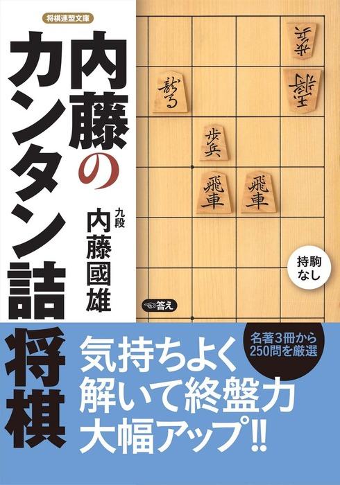 内藤のカンタン詰将棋拡大写真