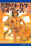 能なしワニ(6) 荒野のトカゲ・ライダーズ-電子書籍
