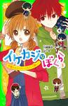 イケカジなぼくら5 手編みのマフラーにたくした願い☆-電子書籍