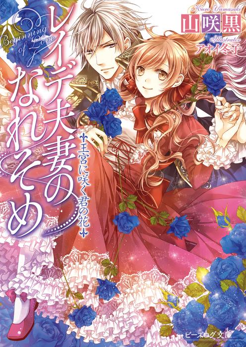 レイデ夫妻のなれそめ2 王宮に咲く君の花拡大写真