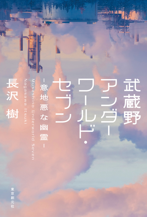 武蔵野アンダーワールド・セブン―意地悪な幽霊―-電子書籍-拡大画像