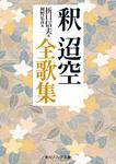 釈迢空全歌集-電子書籍
