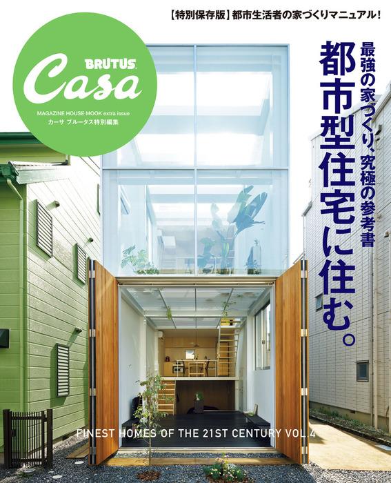 Casa BRUTUS特別編集 最強の家づくり究極の参考書~都市型住宅に住む-電子書籍-拡大画像