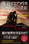 撤退するアメリカと「無秩序」の世紀-電子書籍
