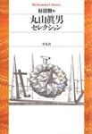 丸山眞男セレクション-電子書籍