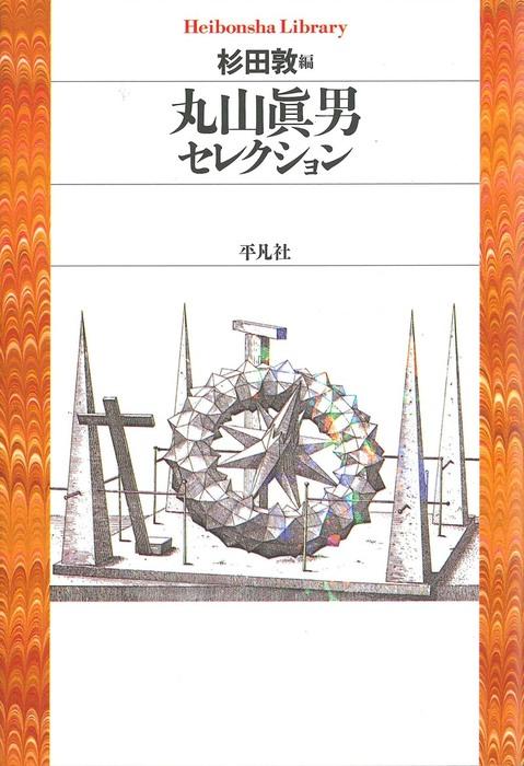丸山眞男セレクション拡大写真