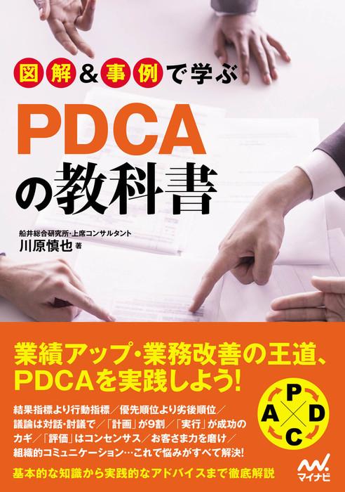 図解&事例で学ぶPDCAの教科書拡大写真