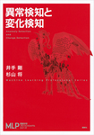 異常検知と変化検知-電子書籍