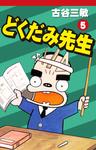 どくだみ先生(5)-電子書籍