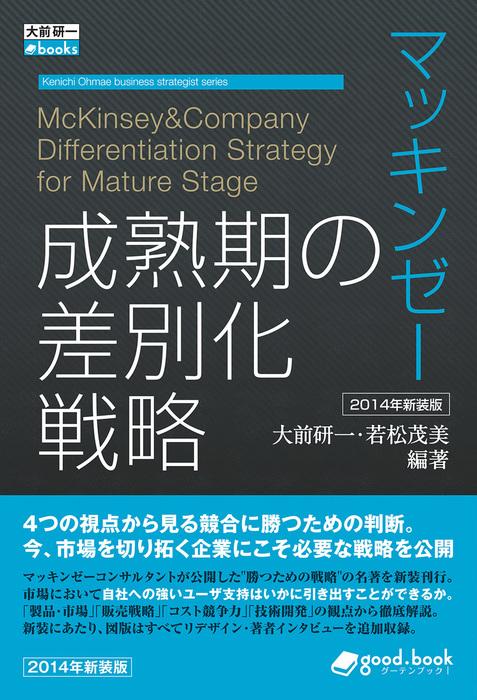 マッキンゼー 成熟期の差別化戦略 2014年新装版拡大写真