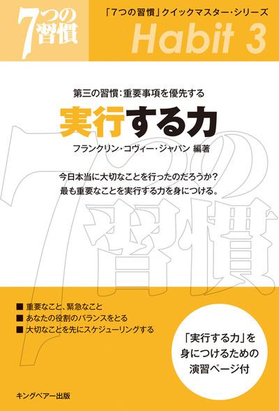 「7つの習慣」 第三の習慣:重要事項を優先する 実行する力-電子書籍