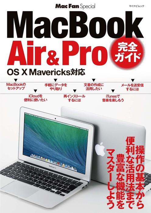 Mac Fan Special MacBook Air & Pro 完全ガイド OS X Mavericks対応拡大写真