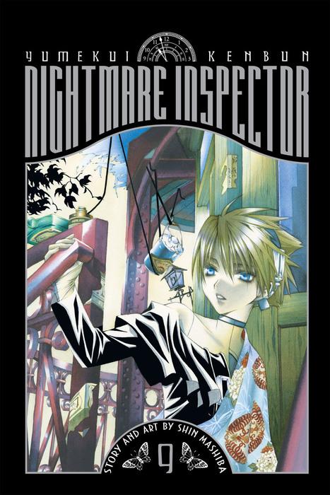 Nightmare Inspector: Yumekui Kenbun, Vol. 9拡大写真