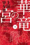 華竜の宮(下)-電子書籍