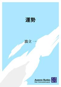 運勢-電子書籍