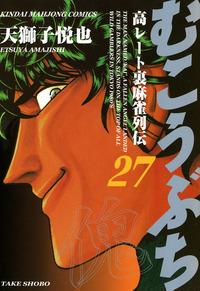 むこうぶち 高レート裏麻雀列伝 (27)