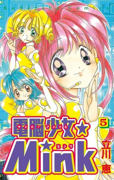 電脳少女★Mink(5)-電子書籍