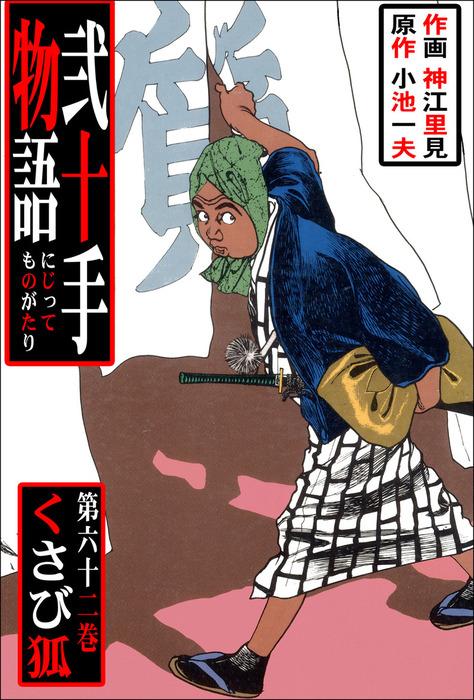 弐十手物語(62)-電子書籍-拡大画像