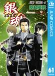 銀魂 モノクロ版 61-電子書籍