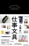 仕事文具-電子書籍