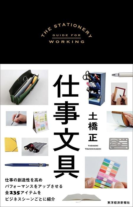 仕事文具-電子書籍-拡大画像