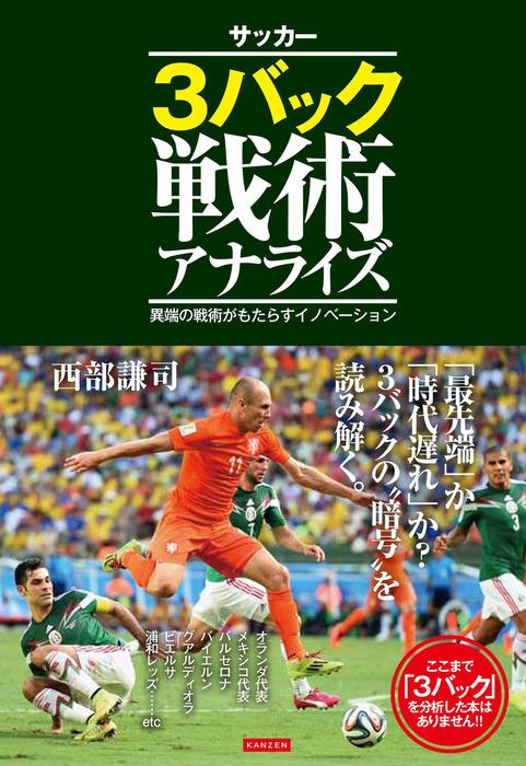 サッカー3バック戦術アナライズ-電子書籍-拡大画像