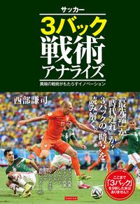 サッカー3バック戦術アナライズ-電子書籍