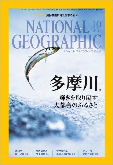 ナショナル ジオグラフィック日本版 2016年10月号 [雑誌]拡大写真