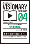 強みを磨き、競争を勝ち抜く 企業戦略-電子書籍