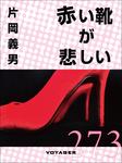 赤い靴が悲しい-電子書籍