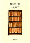 博士の本棚-電子書籍