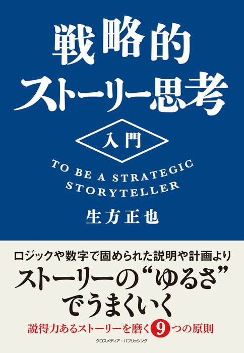 戦略的ストーリー思考入門拡大写真