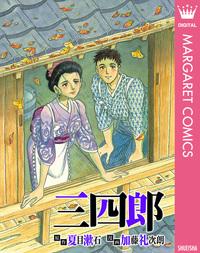 三四郎-電子書籍
