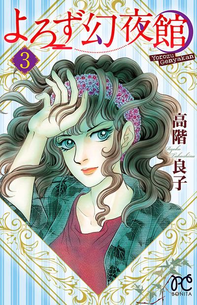 よろず幻夜館 3-電子書籍