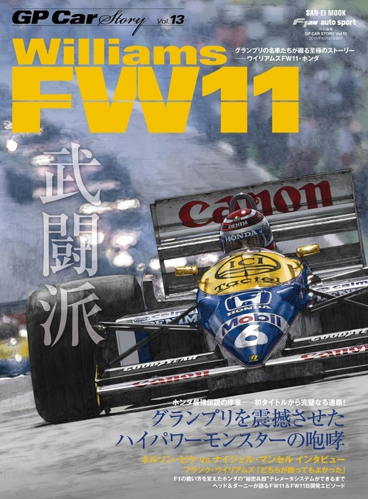 GP Car Story Vol.13拡大写真