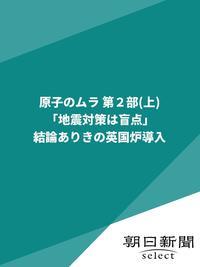 原子のムラ 第2部(上) 「地震対策は盲点」結論ありきの英国炉導入-電子書籍