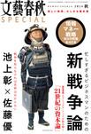 文藝春秋SPECIAL 電子版  2014年秋号-電子書籍