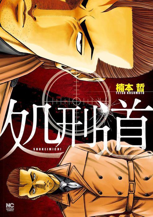 処刑道 1-電子書籍-拡大画像